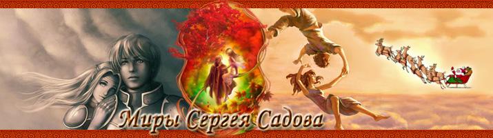 Официальный форум писателя Сергея Садова